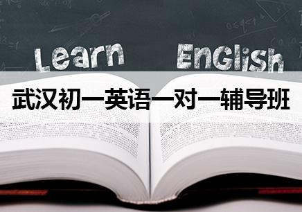武汉初一英语课外补习