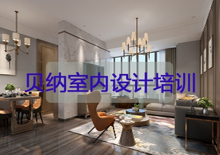 福州室内设计培训机构排名_地址_电话
