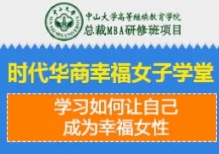 广州时代华商幸福女子学堂