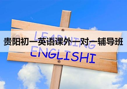 贵阳初一英语课外补习班
