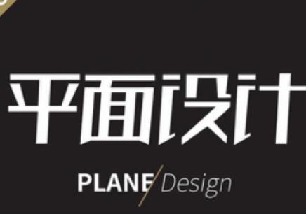 郑州平面设计培训中心