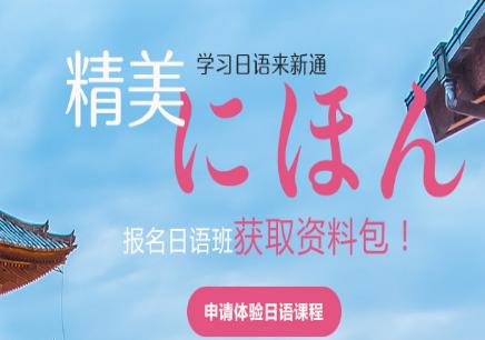 深圳常规日语课程
