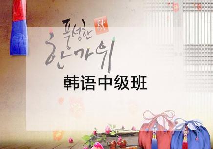 石家庄韩语中级培训班