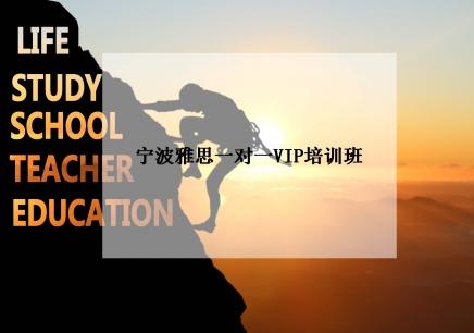 宁波雅思金牌学习班
