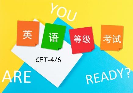 宁波大学英语四级强化辅导班