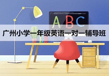 广州一年级英语课外补习班