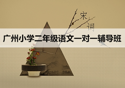 广州二年级语文课外补习班