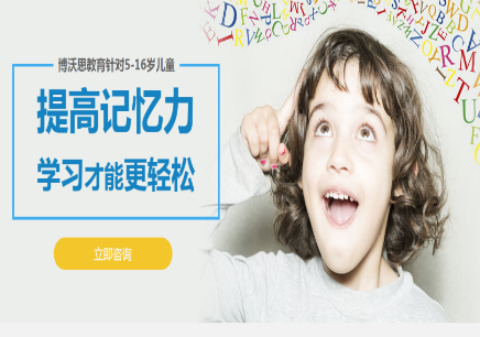 深圳青少年记忆力培训课程
