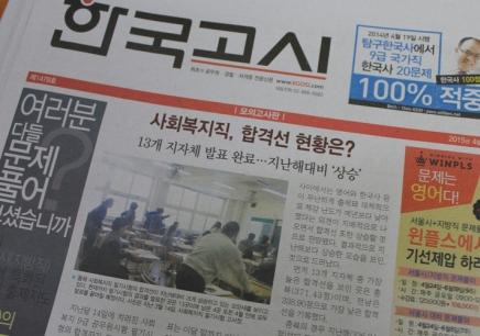 石家庄十大韩语培训中心