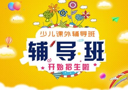 石家庄小学语文辅导班