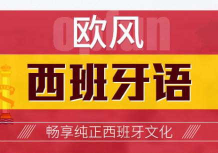 青岛西语培训机构