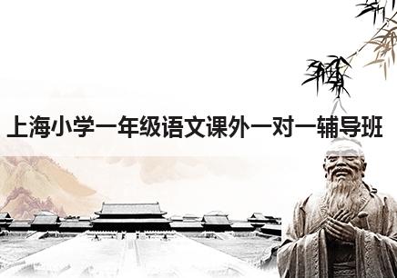 上海一年级语文课外一对一补习