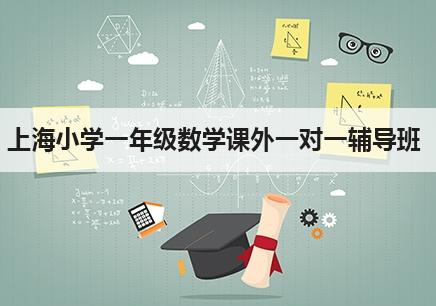 上海一年级数学课外一对一补习