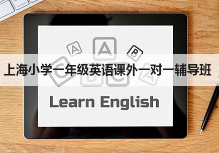 上海一年级英语课外一对一补习