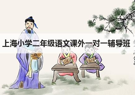 上海二年级语文课外补习