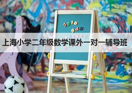 上海二年级数学课外补习
