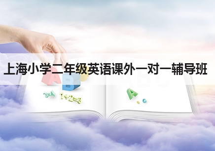 上海二年级英语课外补习