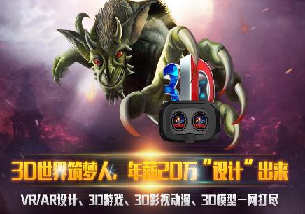 深圳3D设计班