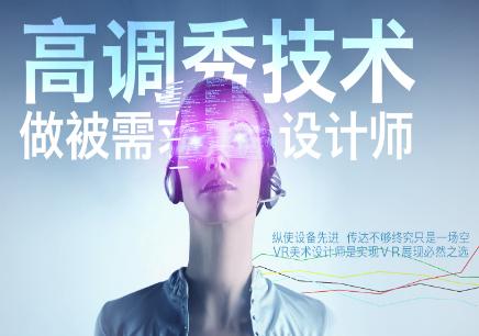 深圳VR美術設計師課程