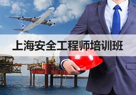 上海安全工程師培訓