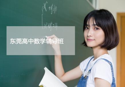 东莞高中数学辅导班哪家好?
