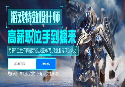 深圳游戏动漫特效设计课程