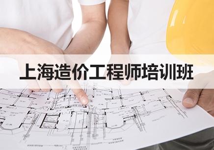 上海造价工程师培训