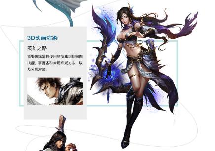 深圳游戏动画设计师课程
