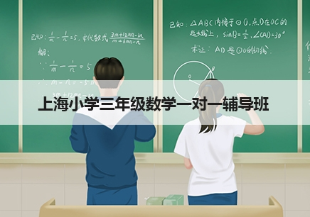 上海三年级数学补习