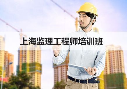 上海监理工程师培训