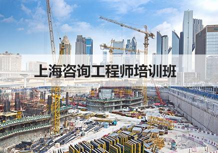 上海咨询工程师培训