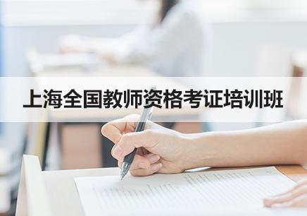 上海全国教师资格考证培训