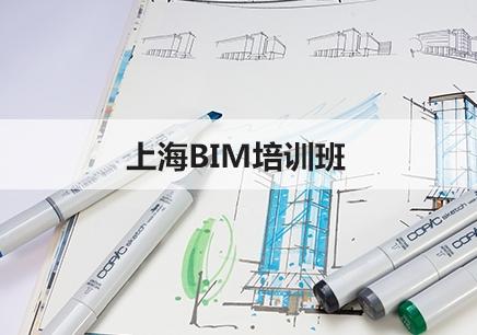 上海BIM培训