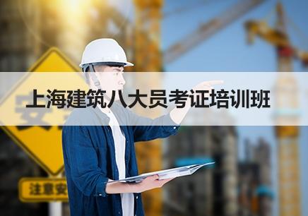 上海建筑八大员培训