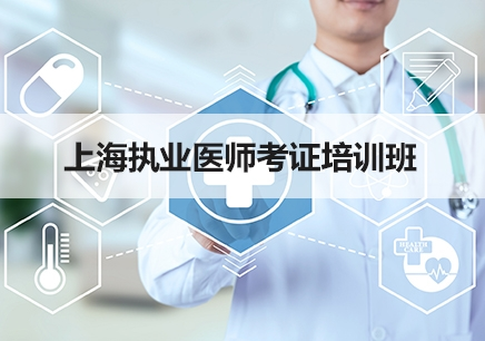 上海执业医师考证培训班