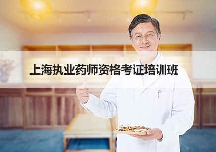 上海执业药师资格考证培训班