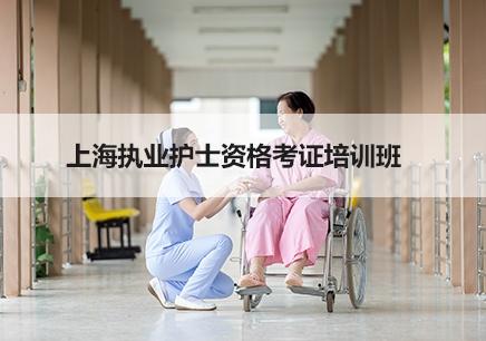 上海护士资格考证培训班