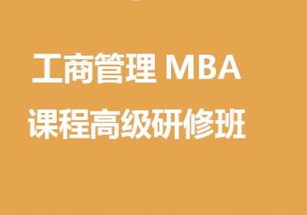 工商管理MBA课程高级研修班