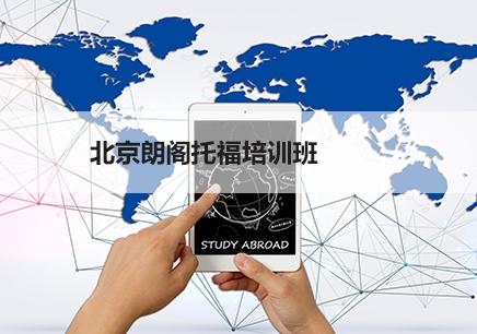 北京托福学习机构