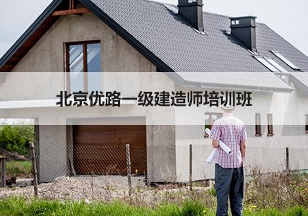北京一级建造师培训