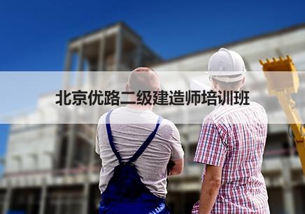 北京二级建造师培训
