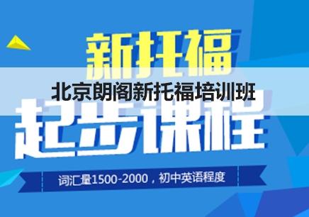 北京新托福培训机构