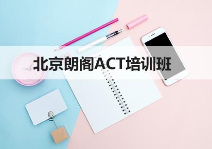 北京ACT培训机构