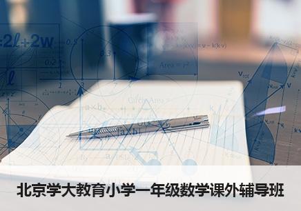 北京小学一年级数学课外一对一辅导哪家好