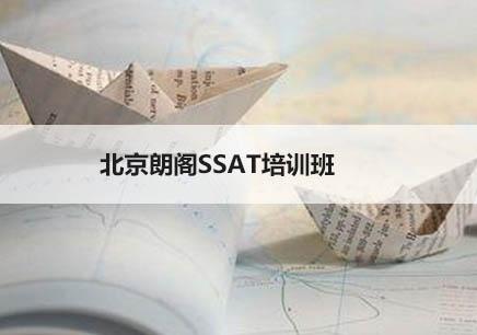 北京SSAT培训机构