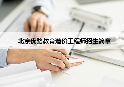 北京造价工程师招生简章