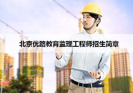 北京监理工程师招生简章