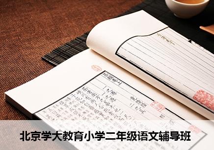 北京小学二年级语文一对一辅导班