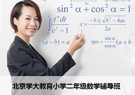 北京小学二年级数学一对一辅导班