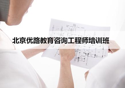 北京咨询工程师招生简章